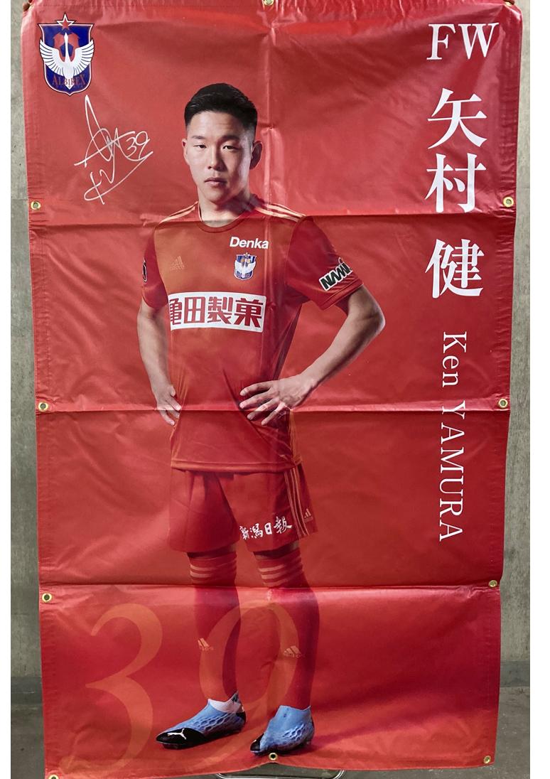 【公式】実使用・本人直筆サイン入「2020シーズン選手等身大バナー」矢村 健