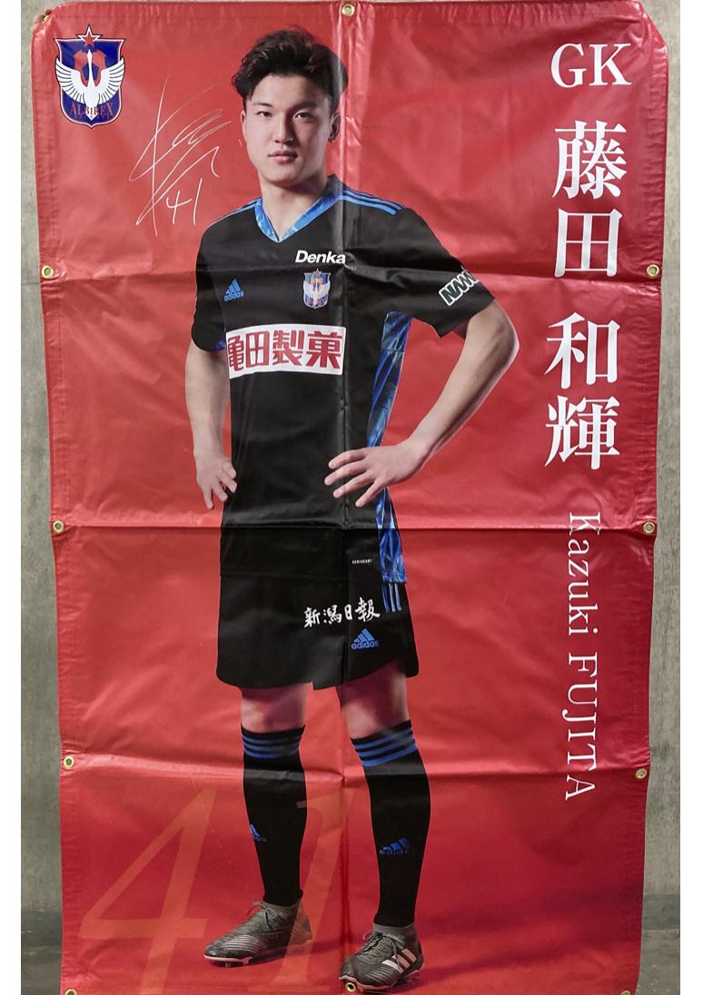 【公式】実使用・本人直筆サイン入「2020シーズン選手等身大バナー」藤田 和輝