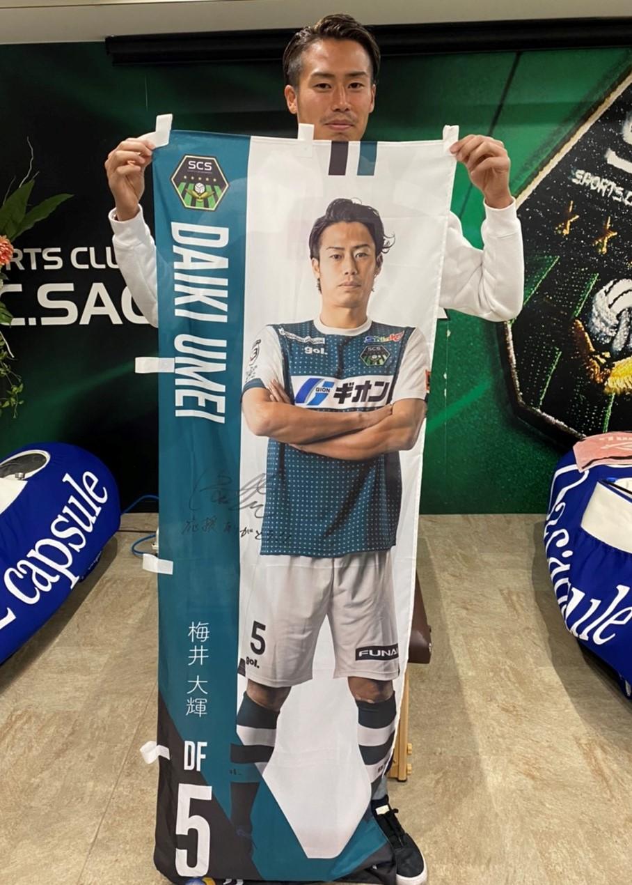 【公式】実使用・本人直筆サイン入「2020シーズン選手のぼり」梅井 大輝