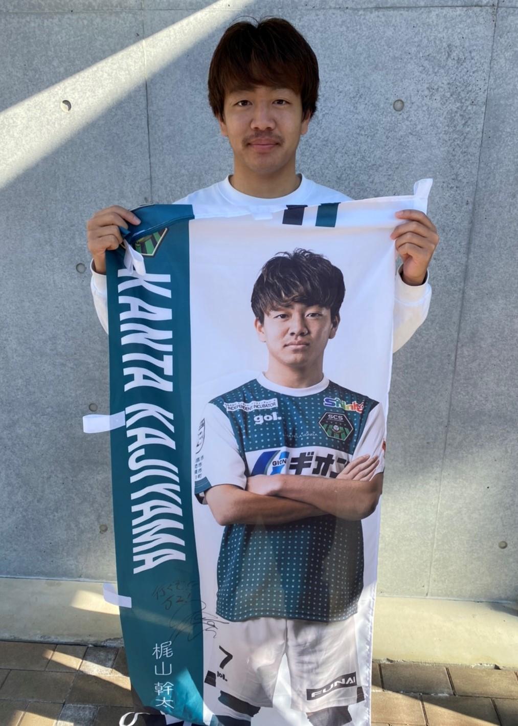 【公式】実使用・本人直筆サイン入「2020シーズン選手のぼり」梶山 幹太