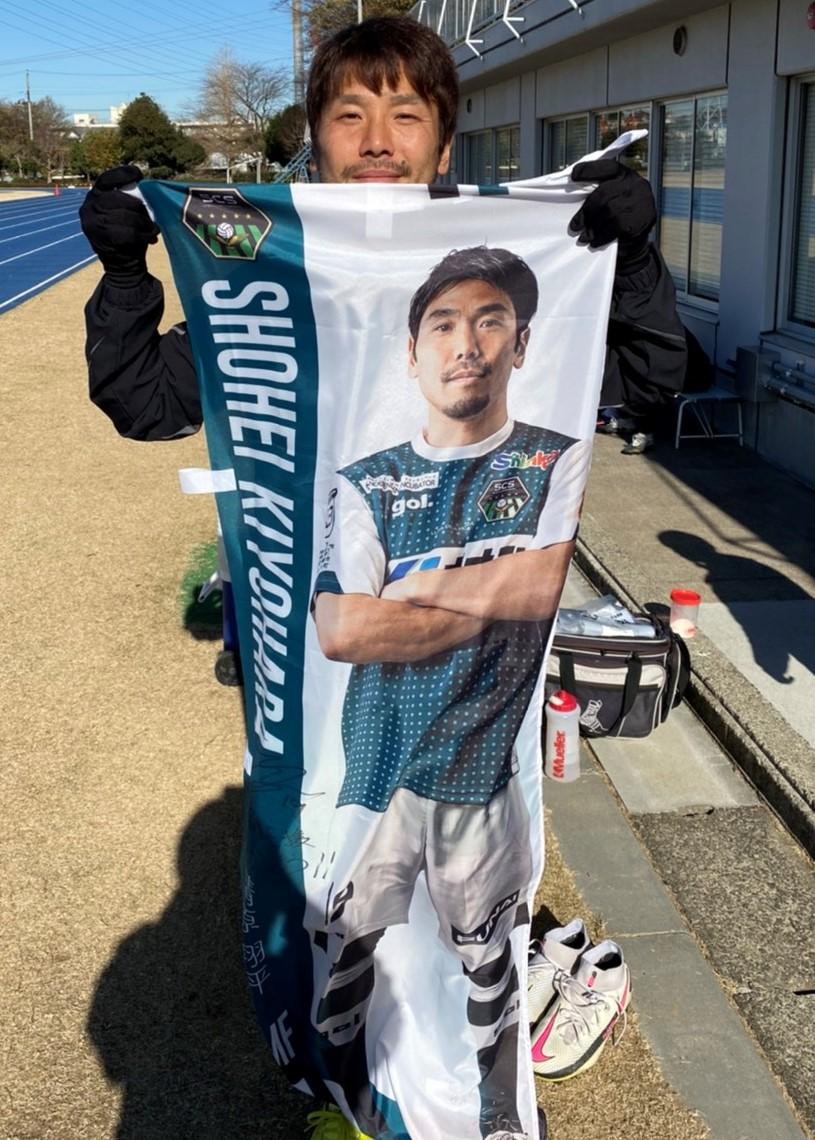 【公式】実使用・本人直筆サイン入「2020シーズン選手のぼり」清原 翔平