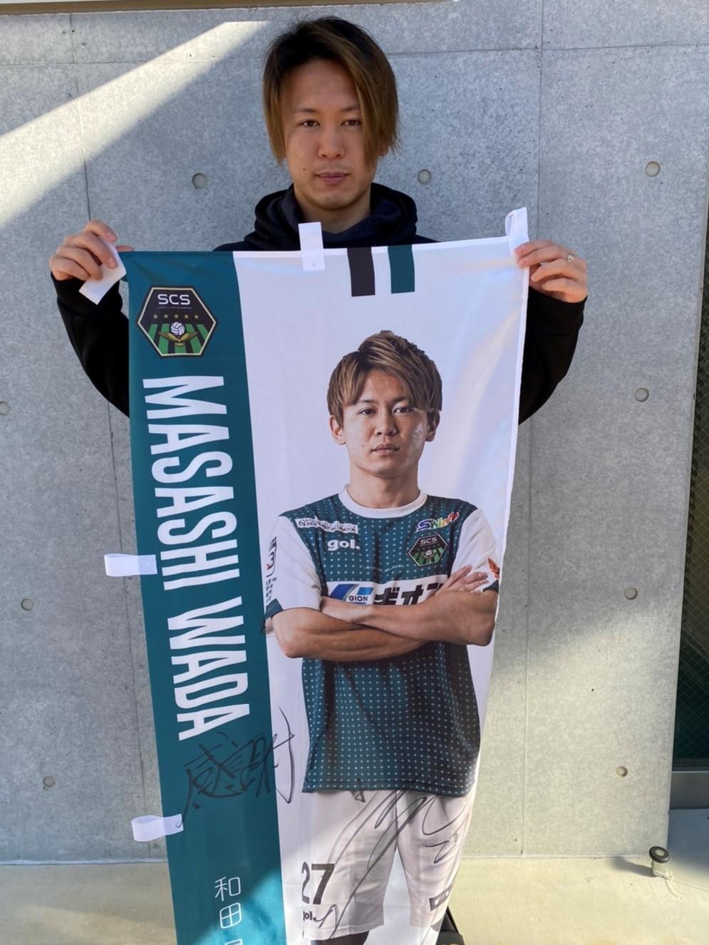 【公式】実使用・本人直筆サイン入「2020シーズン選手のぼり」和田 昌士