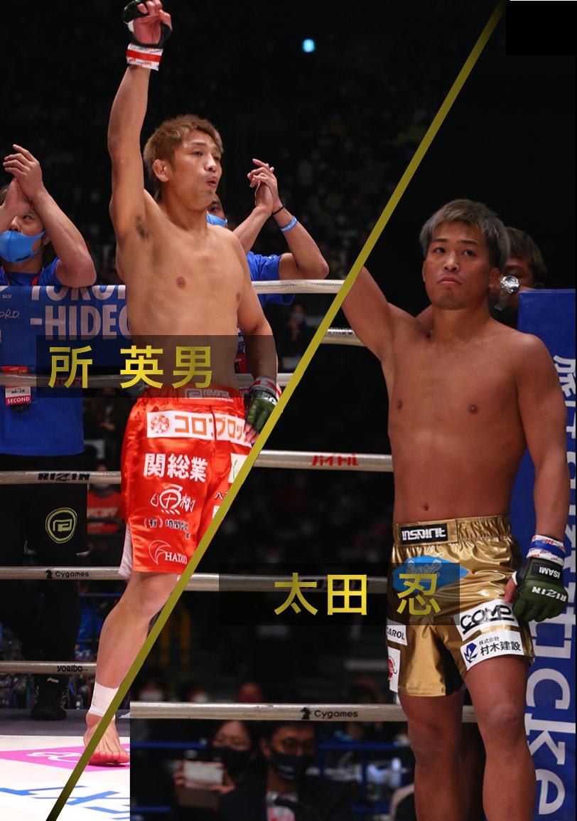 【公式】実使用・本人直筆サイン入「RIZIN.26 第7試合 所英男 vs. 太田忍 両選手グローブ」