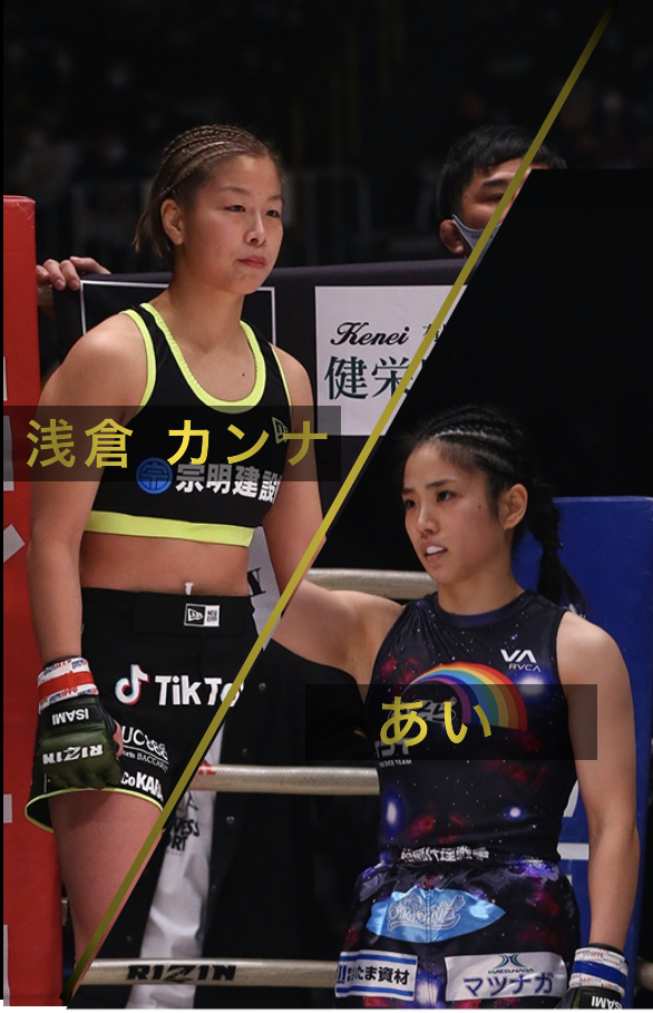 【公式】実使用・本人直筆サイン入「RIZIN.26 第4試合 浅倉カンナ vs. あい 両選手グローブ」
