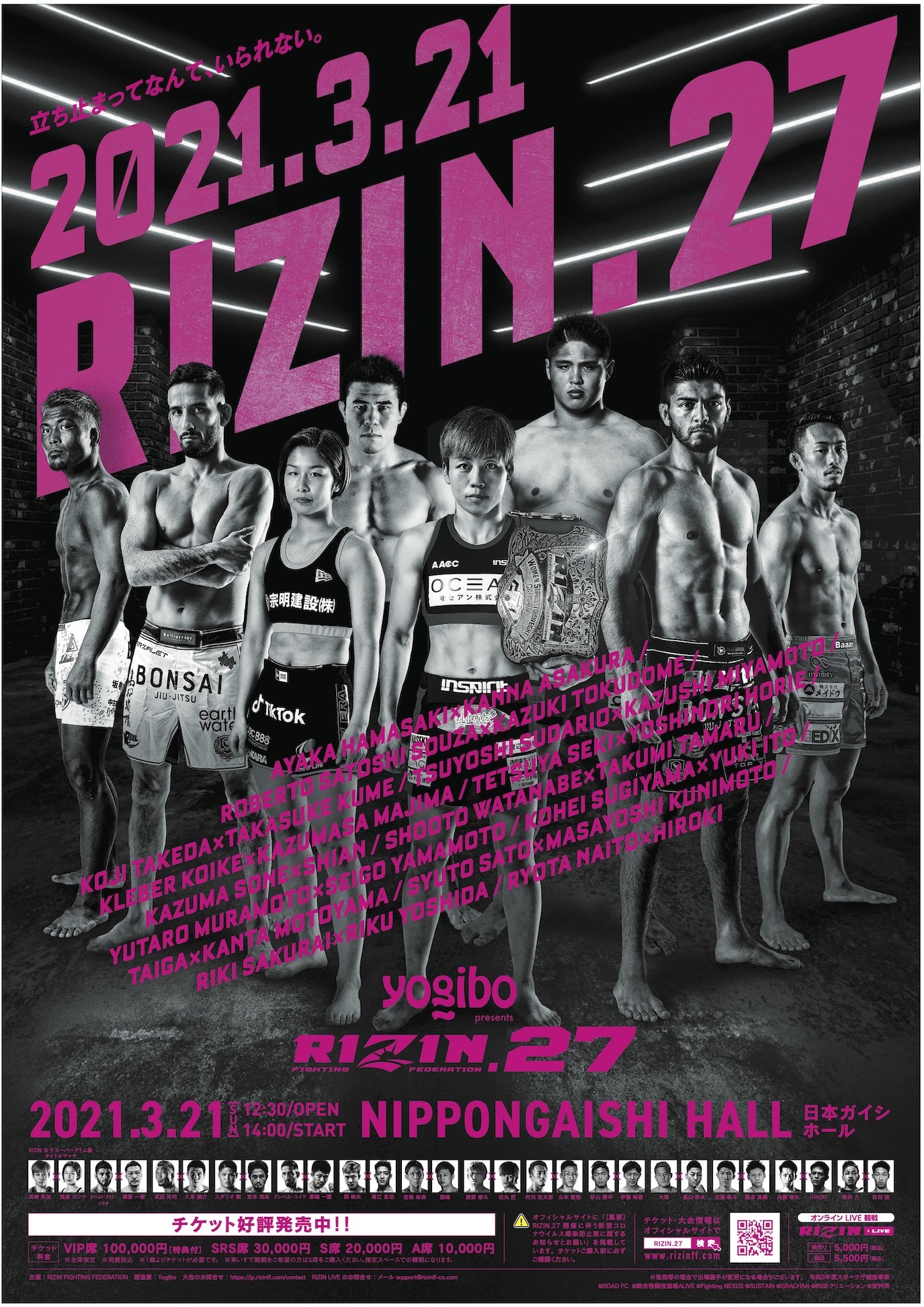 【公式】RIZIN.27勝利選手直筆サイン入「RIZIN.27 ポスター」