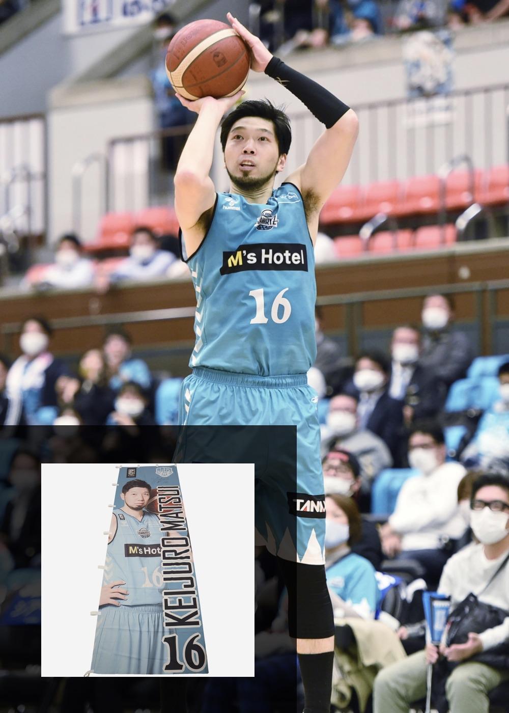 本人直筆サイン入「2020-21シーズン会場選手のぼり」#16 松井 啓十郎
