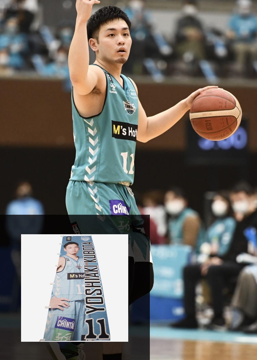 本人直筆サイン入「2020-21シーズン会場選手のぼり」#11 久保田 義章