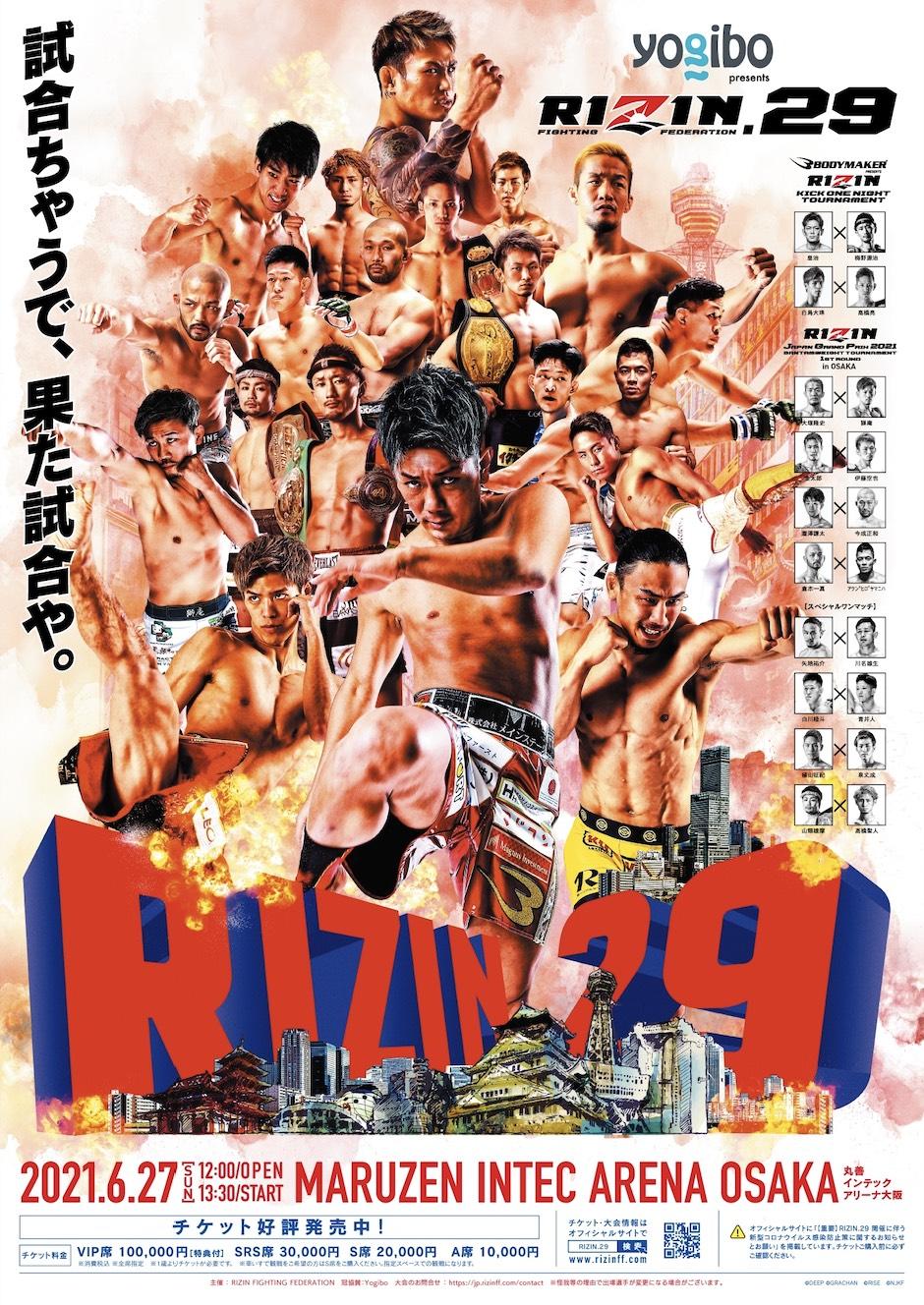 【公式】RIZIN.29勝利選手直筆サイン入「RIZIN.29 ポスター」