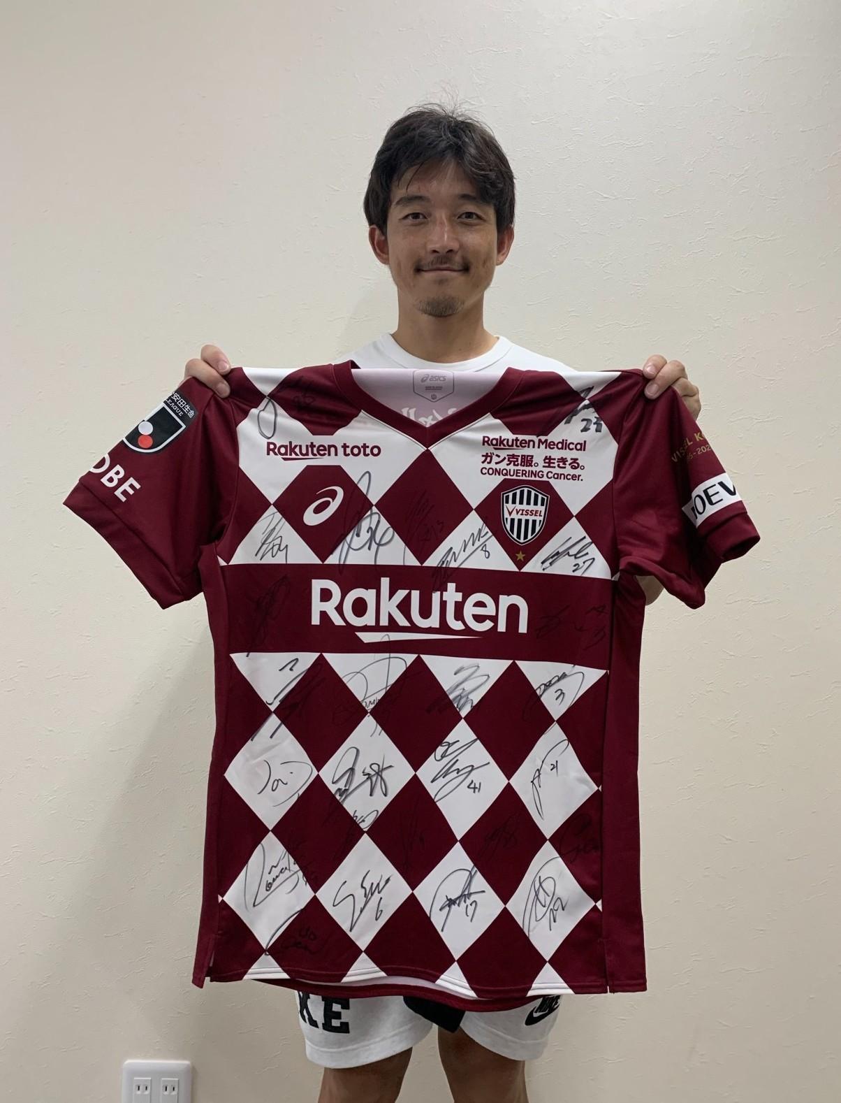 ヴィッセル神戸・選手会 直筆サイン入り ユニフォーム