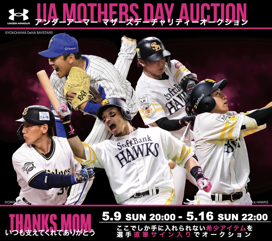 スポーツの力で「お母さん」に感謝と元気を!マザーズデーチャリティーオークション