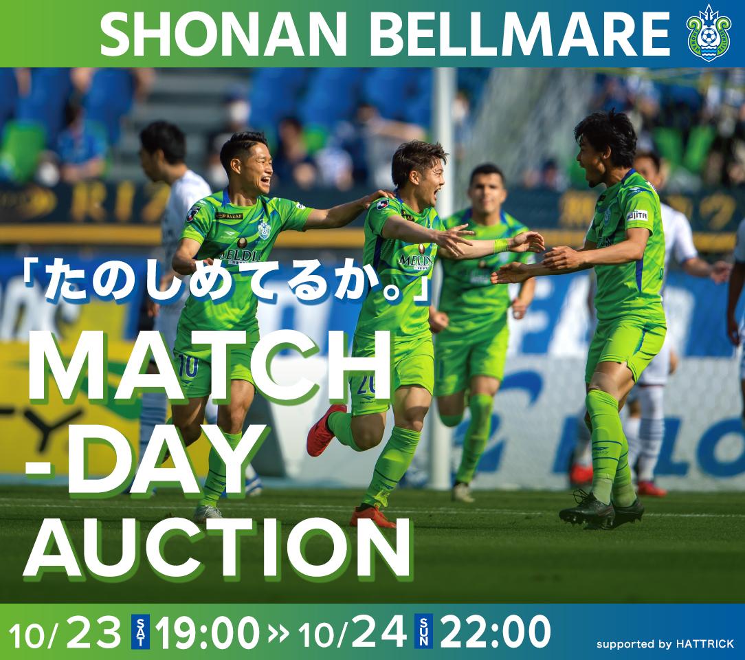 2021 湘南ベルマーレ マッチデーオークション[横浜FC 戦]