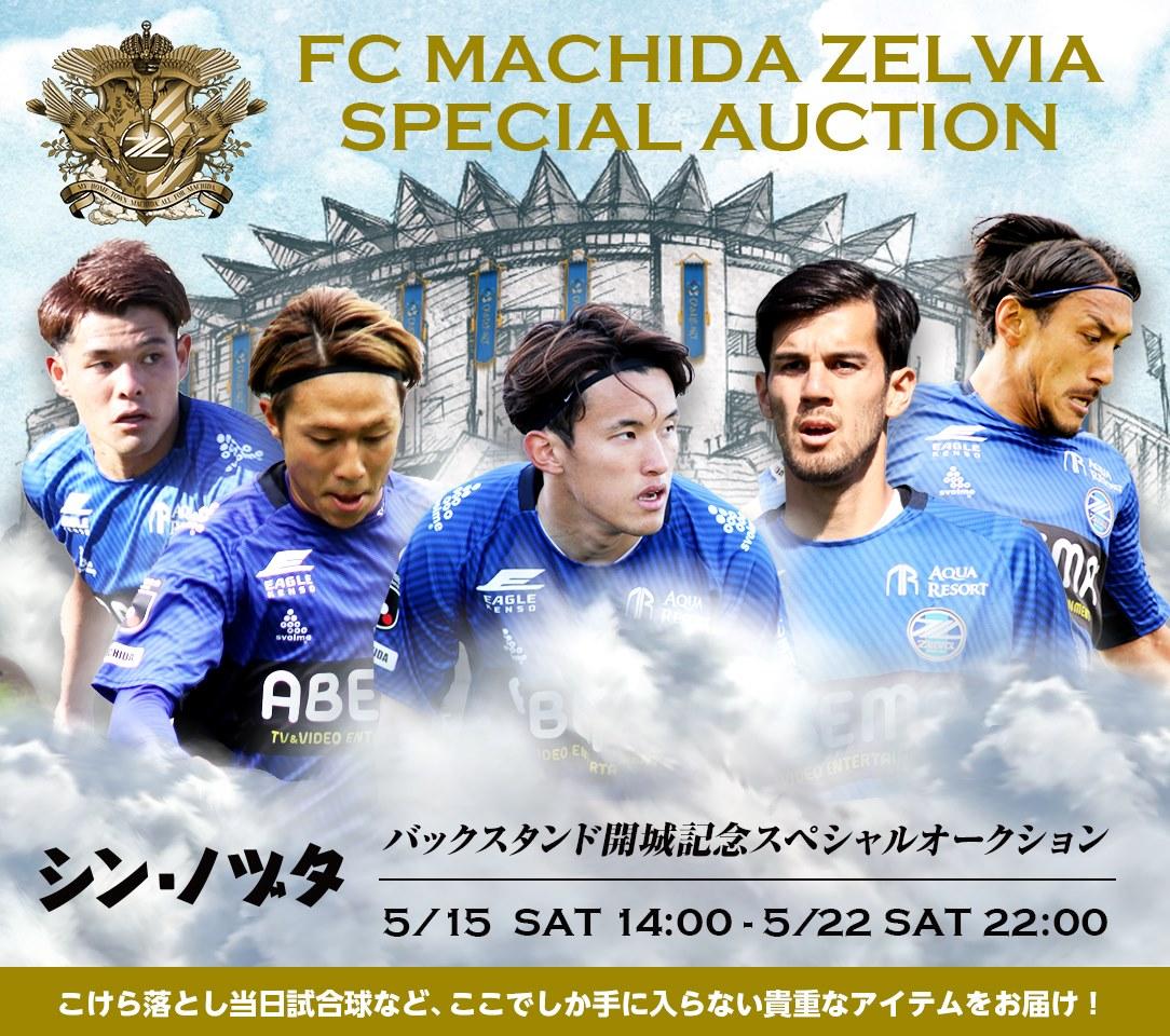 FC町田ゼルビア バックスタンド開城記念スペシャルオークション