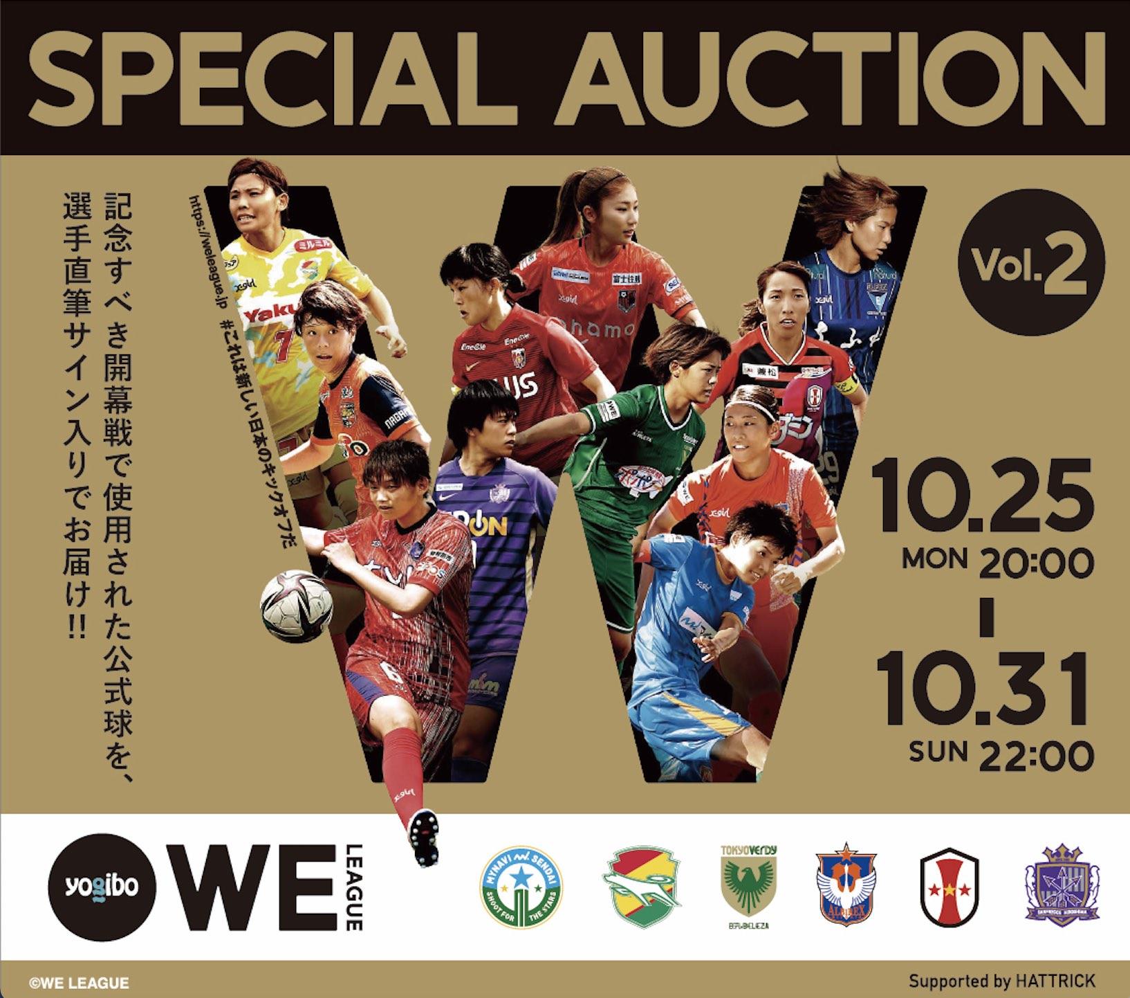 WEリーグ 開幕記念スペシャルオークション VOL.2