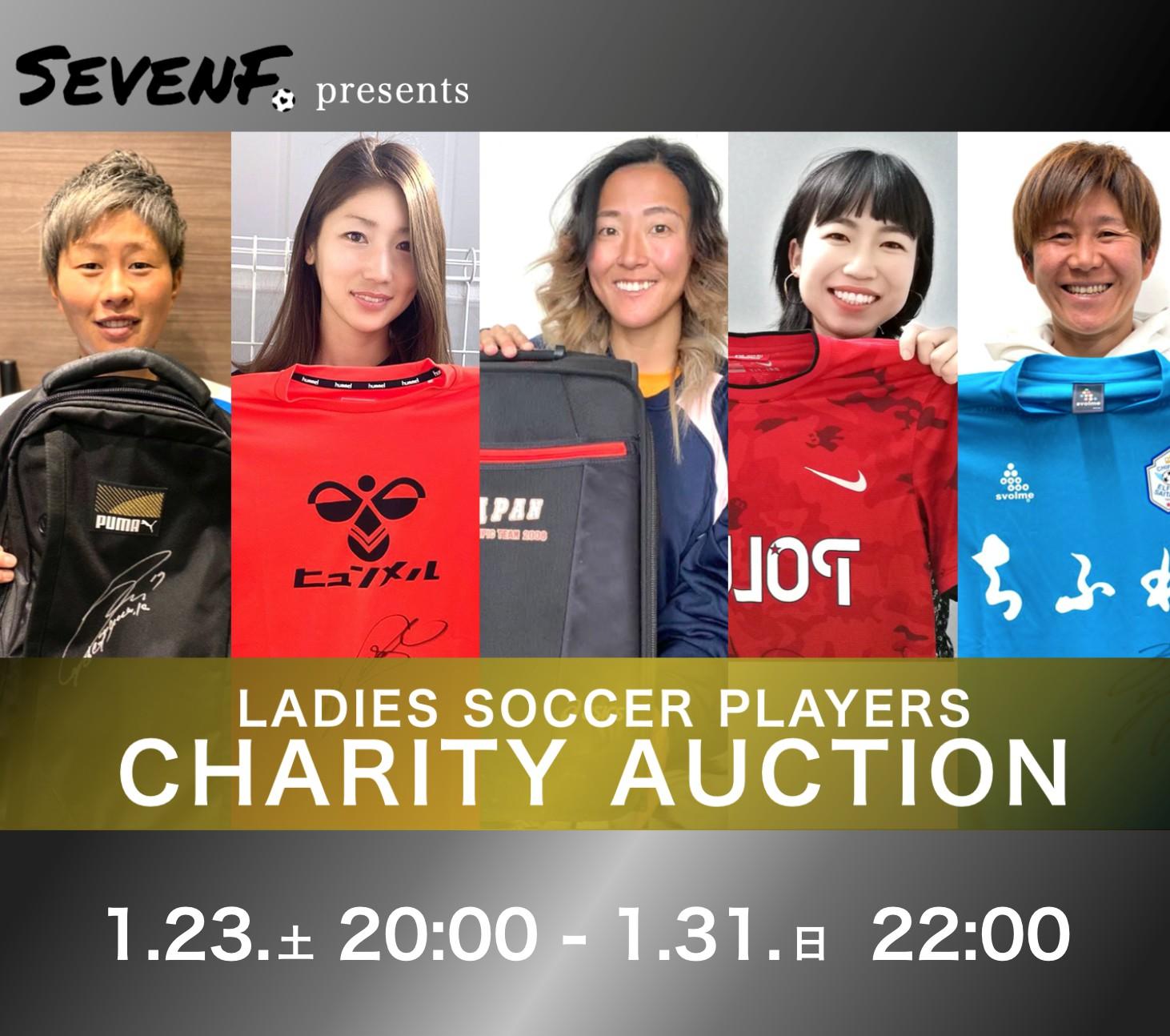 CHARITY×女子サッカー選手