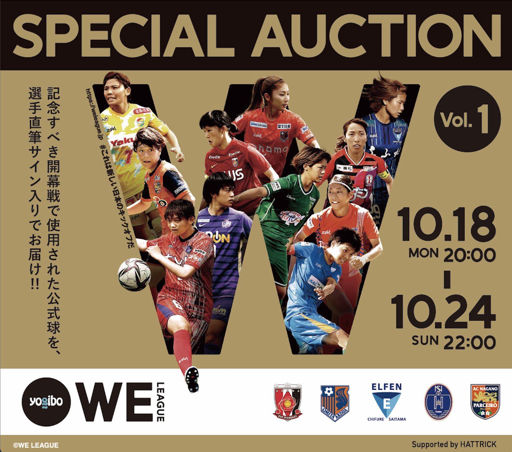 WEリーグ 開幕記念スペシャルオークション VOL.1