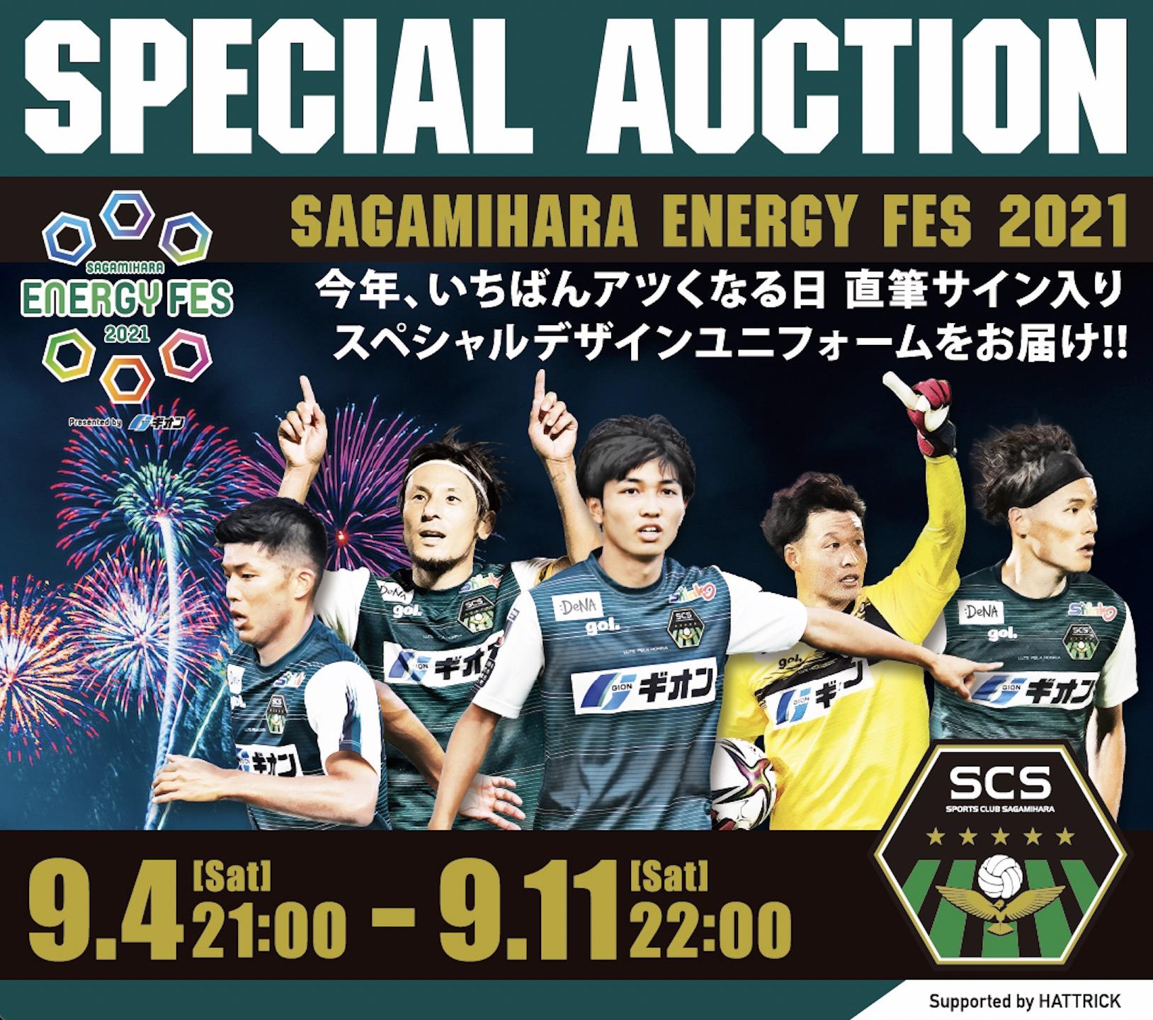SC相模原 SAGAMIHARA ENERGY FES2021 Presented by ギオン スペシャルオークション