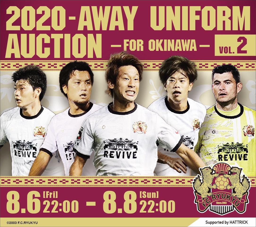 [第2弾]FC琉球 2020アウェイユニフォームオークション 〜沖縄のために〜
