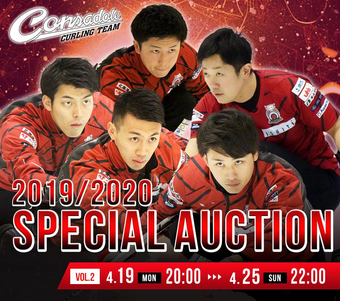 北海道コンサドーレ札幌カーリング 2019/2020 ユニフォームジャケット&Tシャツ オークション