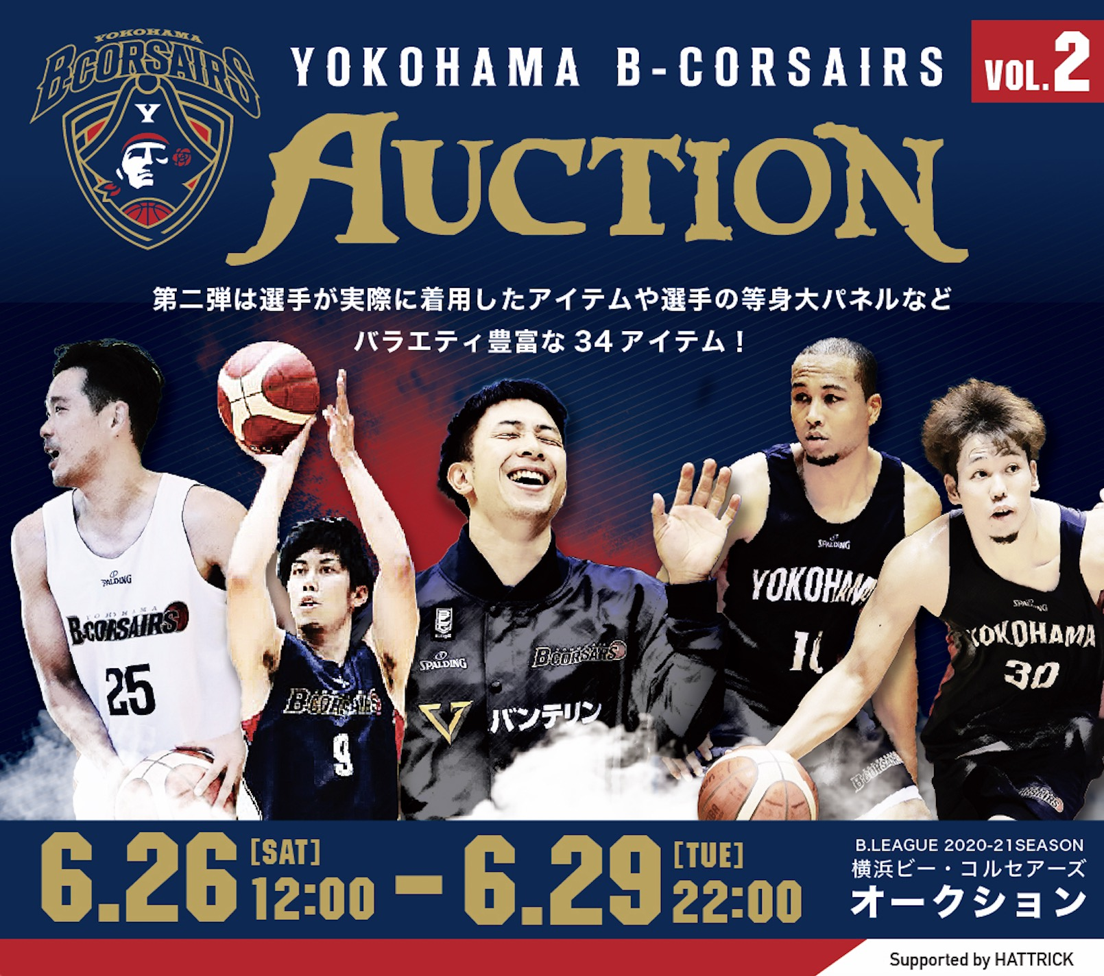 B.LEAGUE 2020-21SEASON 横浜ビー・コルセアーズオークションVol.2