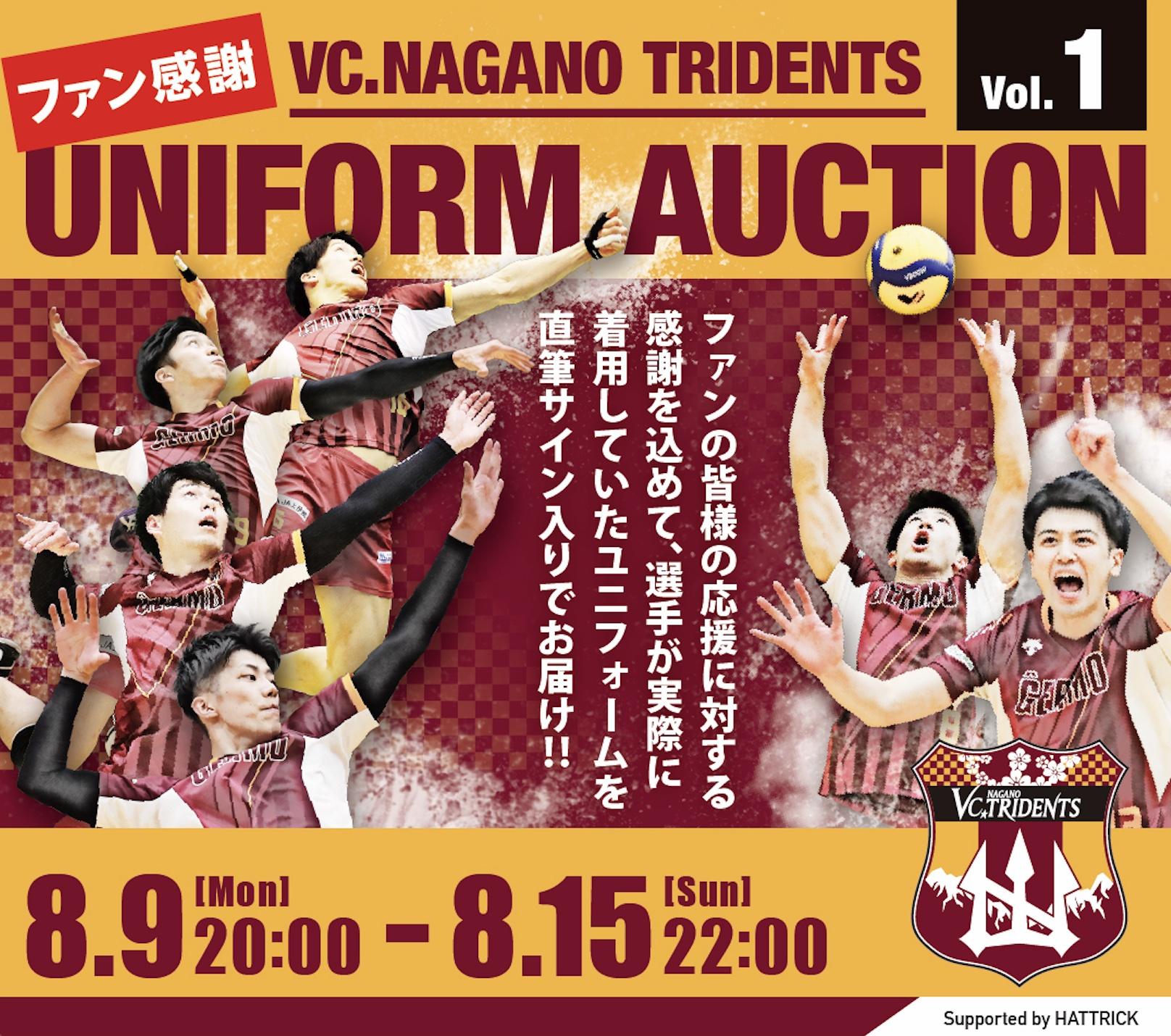 VC長野トライデンツ ファン感謝ユニフォームオークションVOL.1