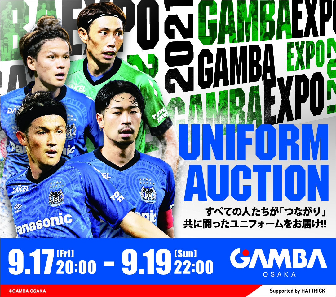 GAMBA EXPO 2021 ユニフォームオークション