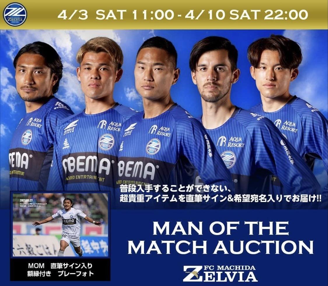 FC町田ゼルビア「マン・オブ・ザ・マッチ」オークション