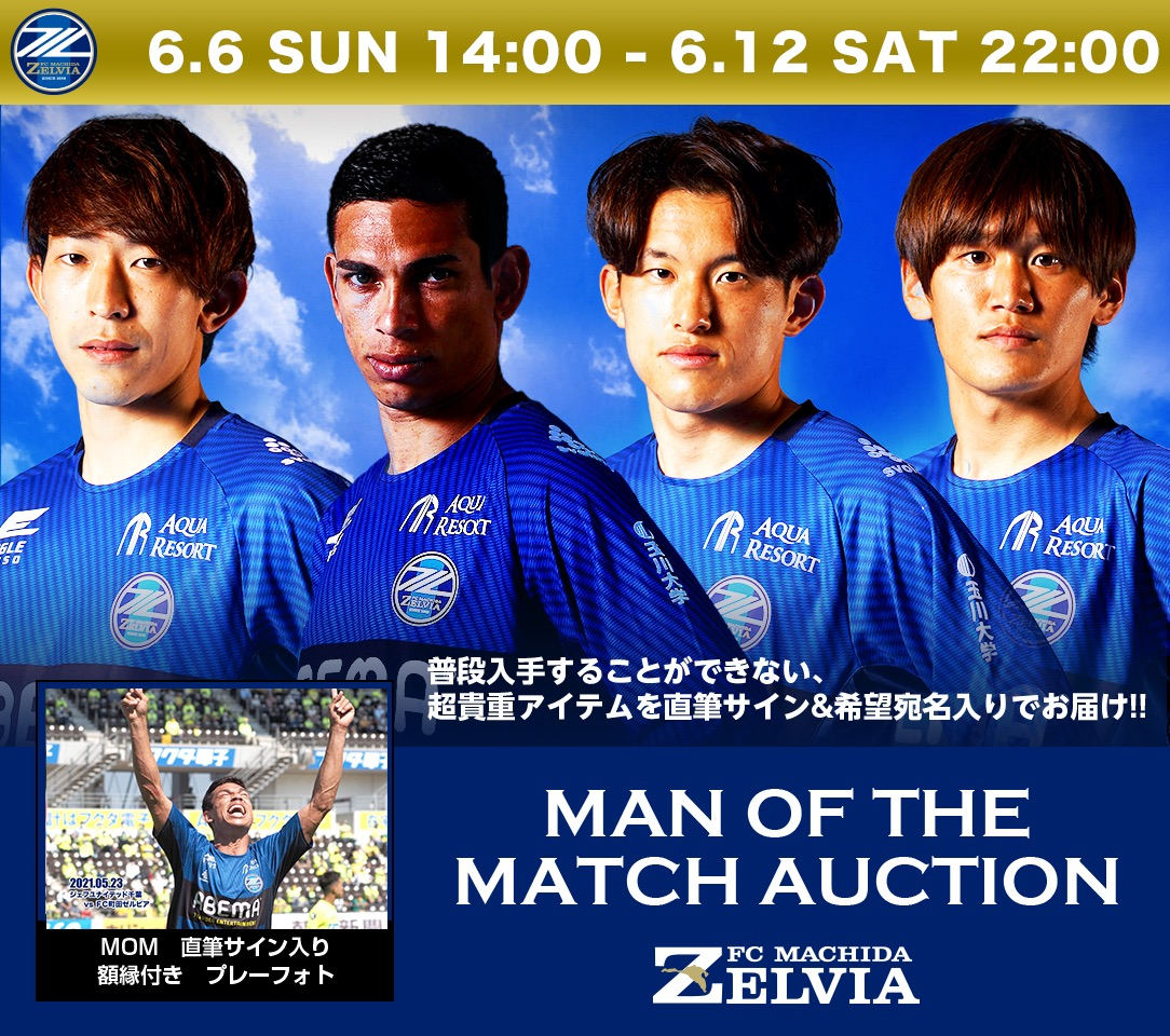 FC町田ゼルビア「マン・オブ・ザ・マッチ」オークション(6月)