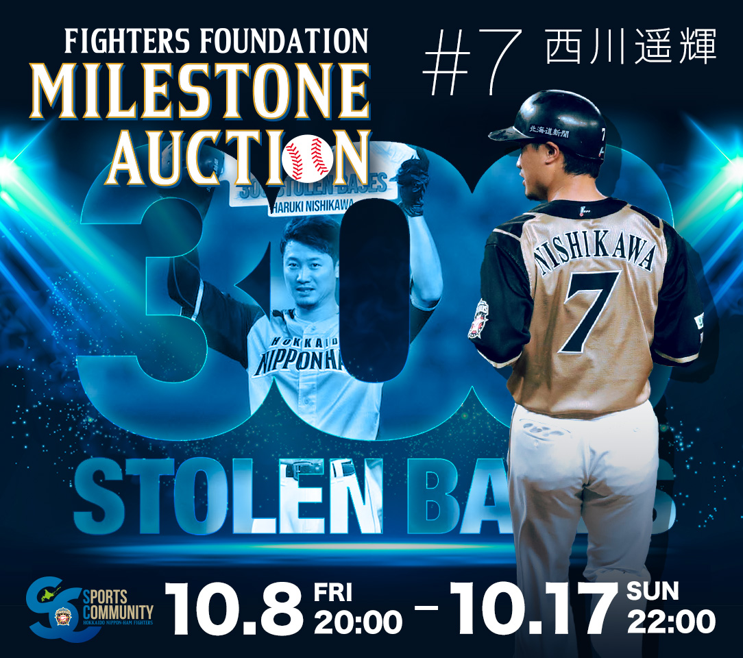 北海道日本ハムファイターズ マイルストーン・オークション 西川遥輝選手通算300盗塁達成記念