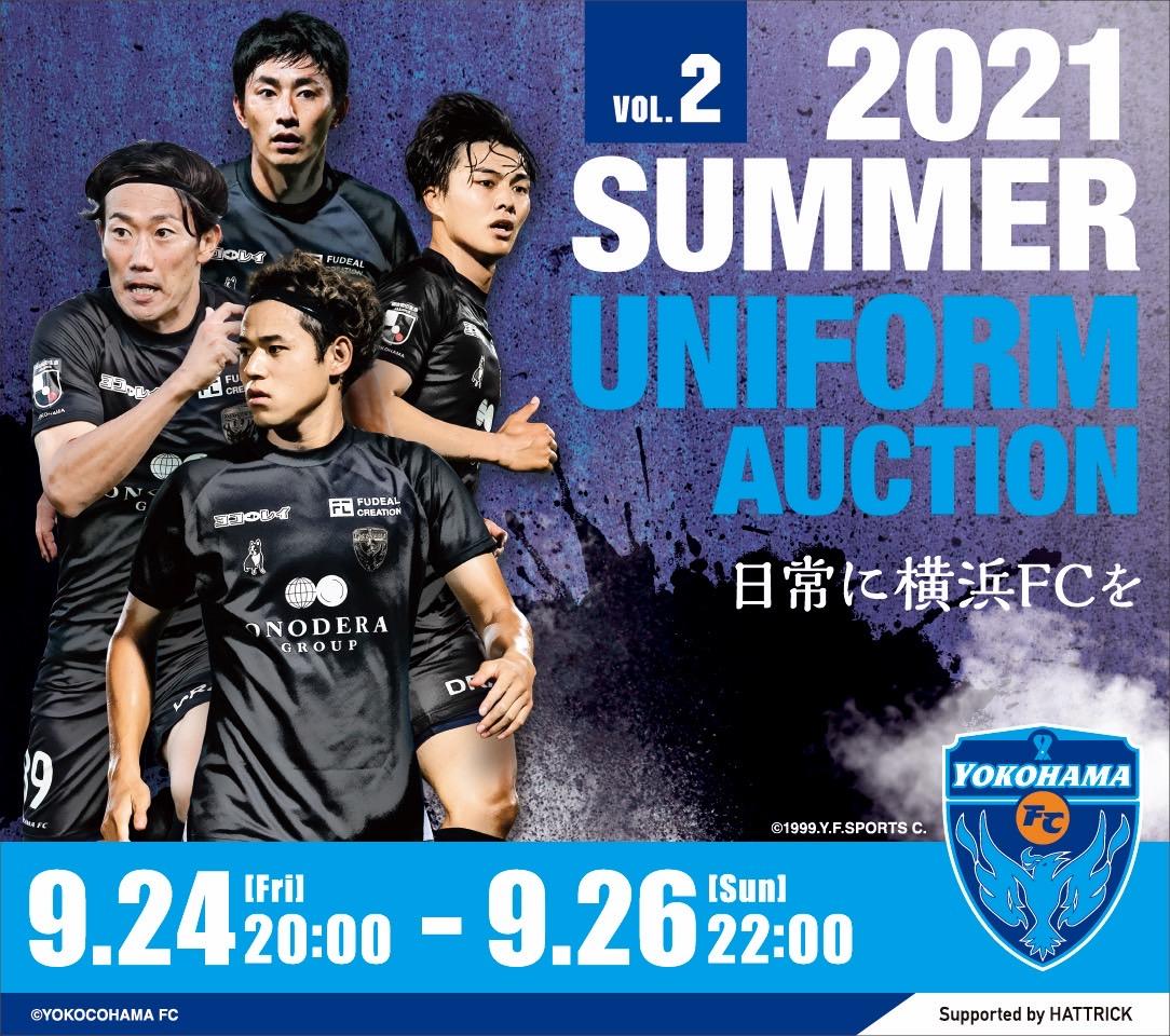 [第2弾]横浜FC 〜 2021 サマーユニフォームオークション 〜