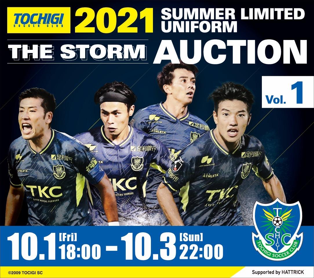 [第1弾]栃木SC 〜 2021 夏季限定ユニフォームオークション 〜