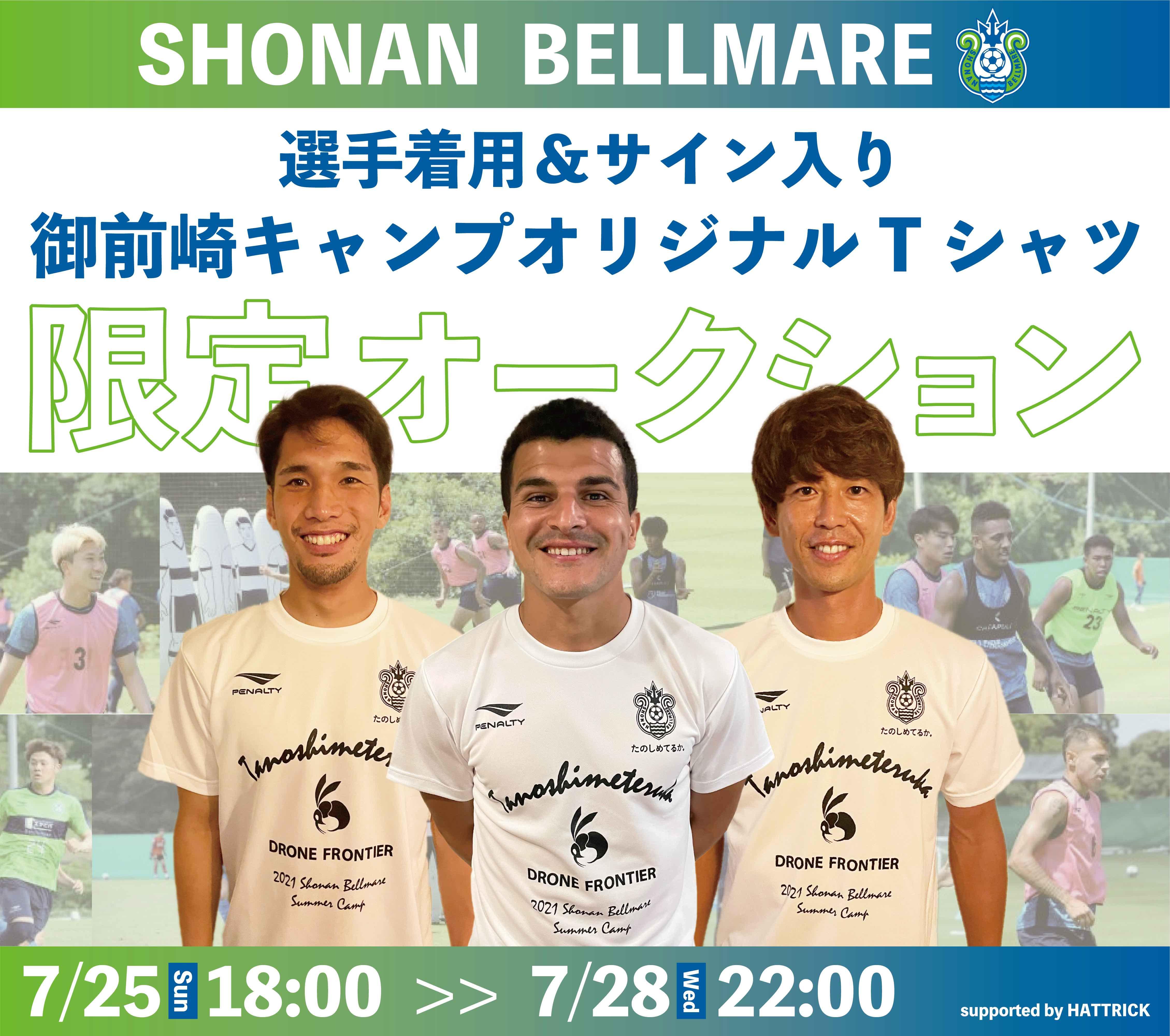 湘南ベルマーレ2021御前崎ミニキャンプ選手着用Tシャツオークション