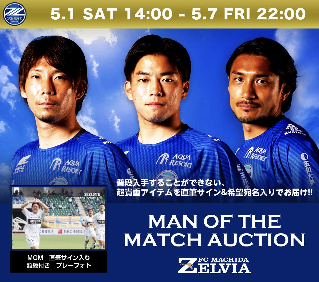 FC町田ゼルビア「マン・オブ・ザ・マッチ」オークション(5月)