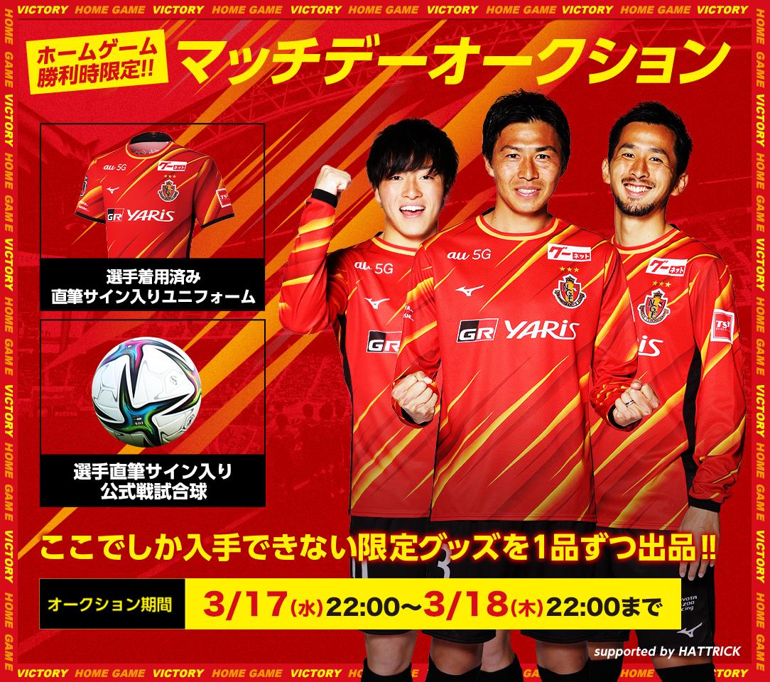 2021 名古屋グランパス マッチデーオークション[横浜FC 戦]