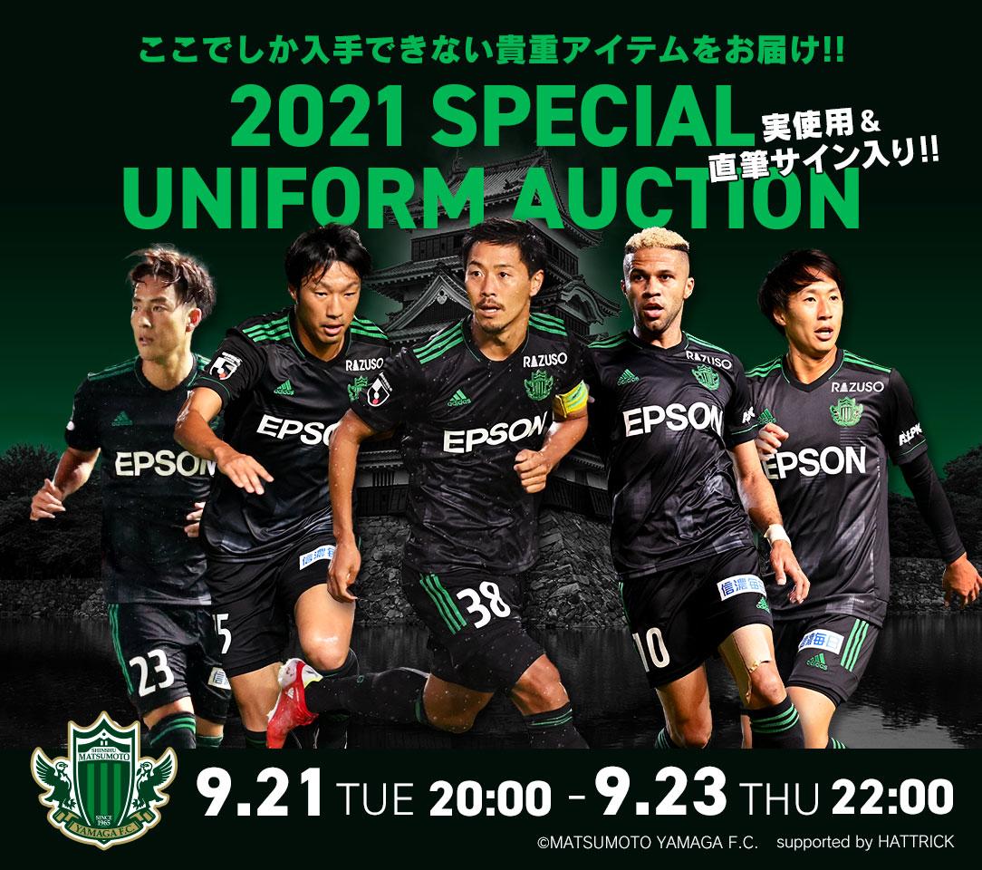 松本山雅FC 〜 2021 スペシャルユニフォームオークション 〜
