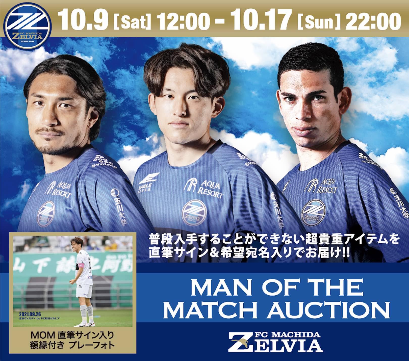 FC町田ゼルビア「マン・オブ・ザ・マッチ」オークション(10月)