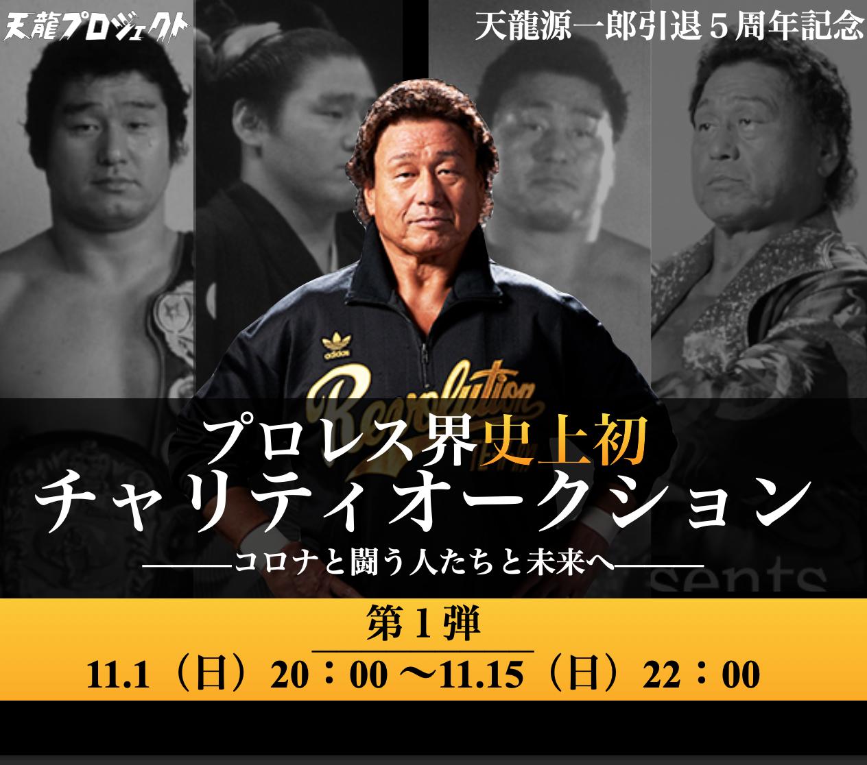 天龍源一郎がコロナと闘う全ての人たちへ初のチャリティオークションを開催