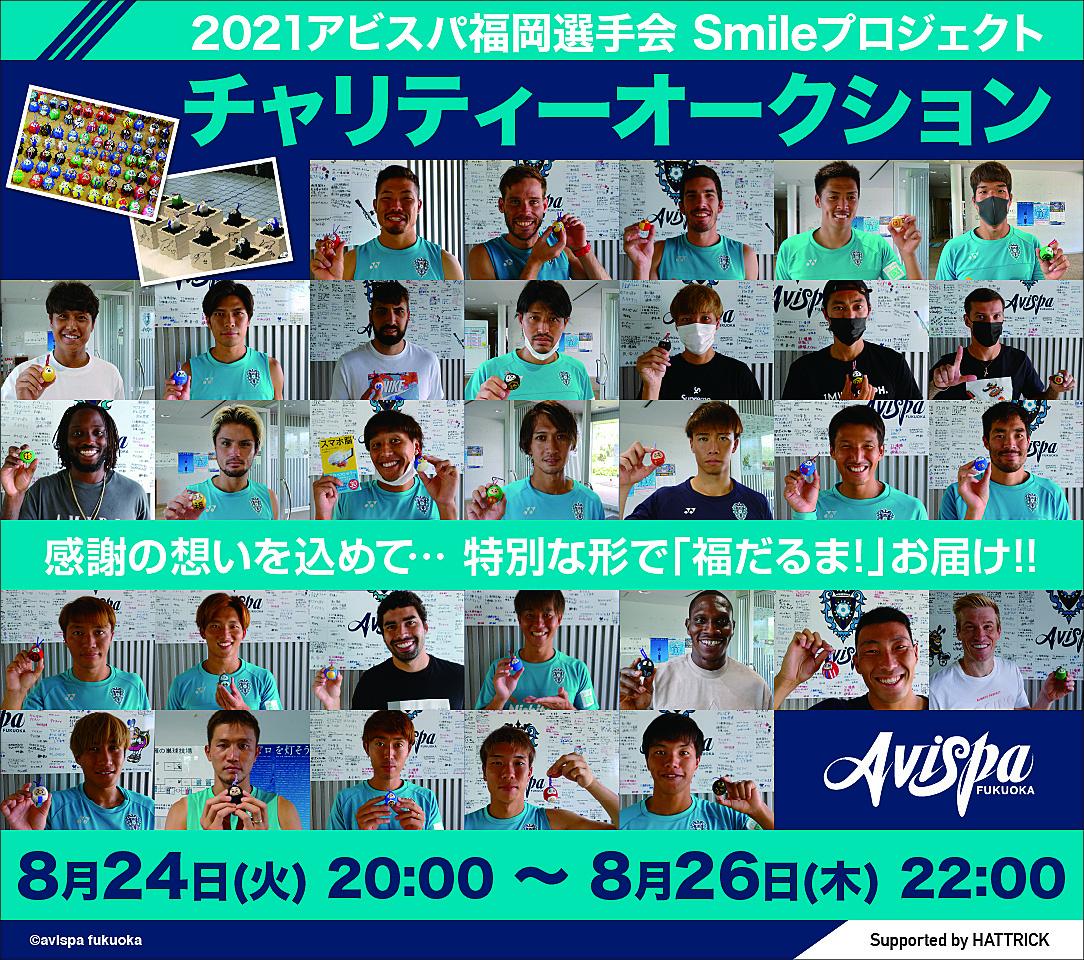 アビスパ福岡選手会Smileプロジェクト アビスパ福だるま!オークション