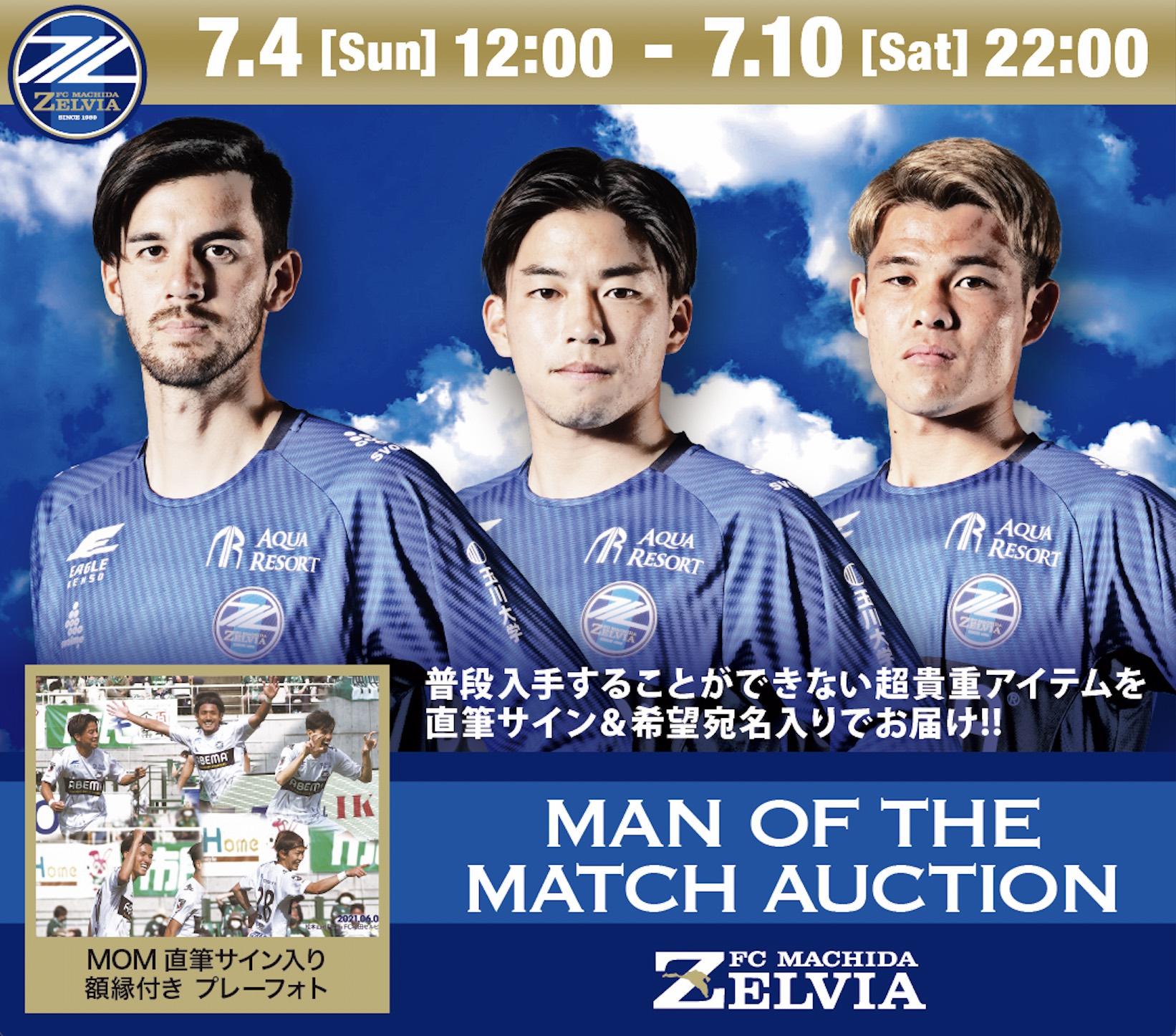 FC町田ゼルビア「マン・オブ・ザ・マッチ」オークション(7月)