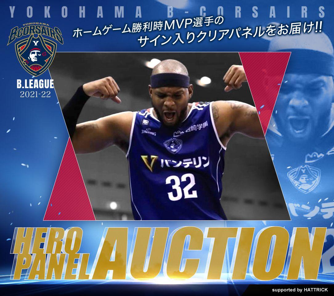 横浜ビー・コルセアーズ B.LEAGUE 2021-22 SEASON HERO PANEL AUCTION