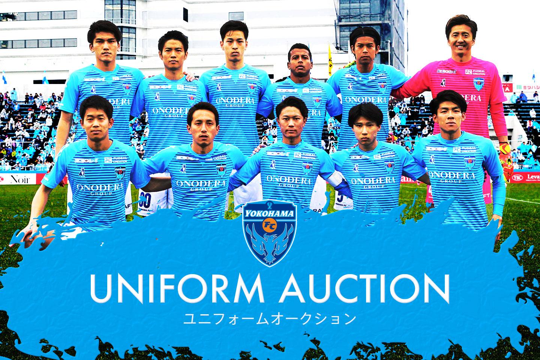 希少な選手直筆サイン入り最新2020シーズンの1stユニフォームを手に入れろ! 横浜FC × デュアルキャリア ユニフォームオークション第二弾!