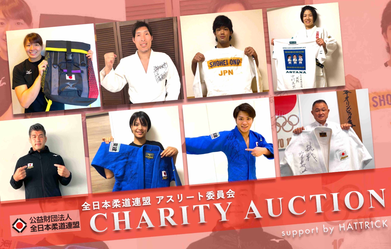 全日本柔道連盟チャリティーオークション