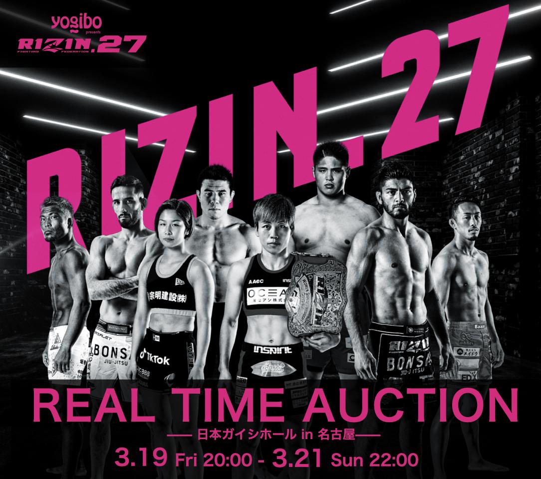 RIZIN.27 公式リアルタイムオークション