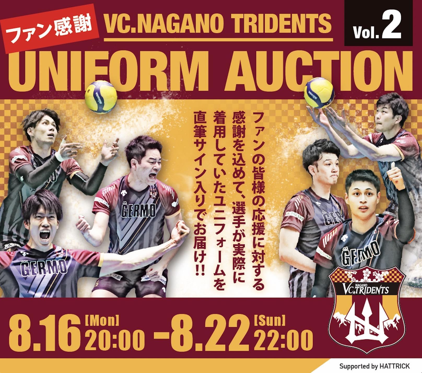 VC長野トライデンツ ファン感謝ユニフォームオークションVOL.2