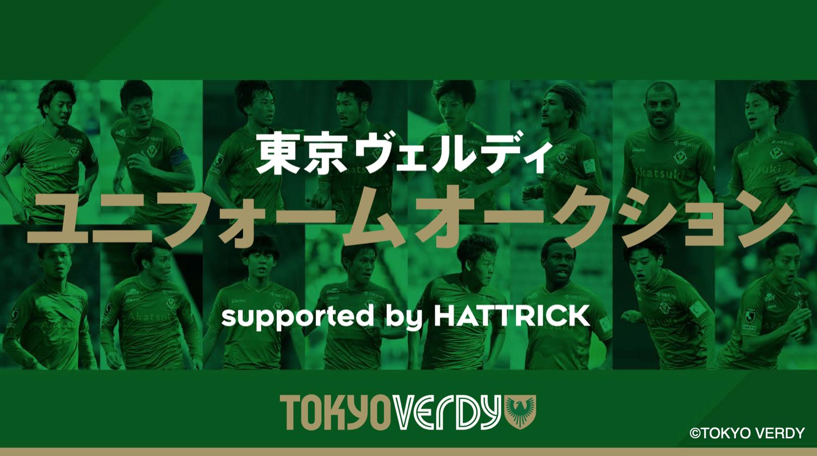 東京ヴェルディ×デュアルキャリア 直筆サイン入り2019シーズン 1stオーセンティックユニフォーム「HATTRICK(ハットトリック)」開催!