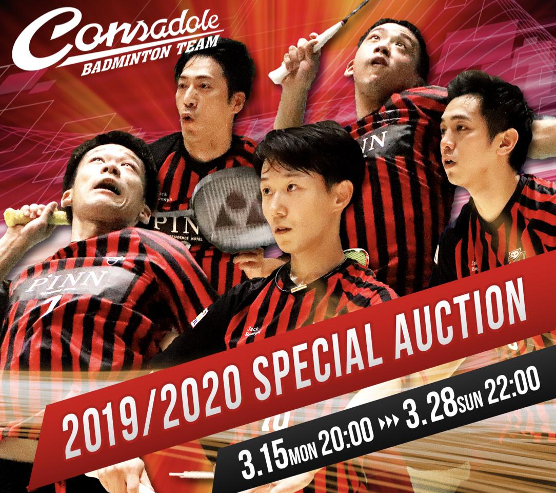 北海道コンサドーレ札幌バドミントン 2019/2020 ユニフォーム&アップウェアオークション