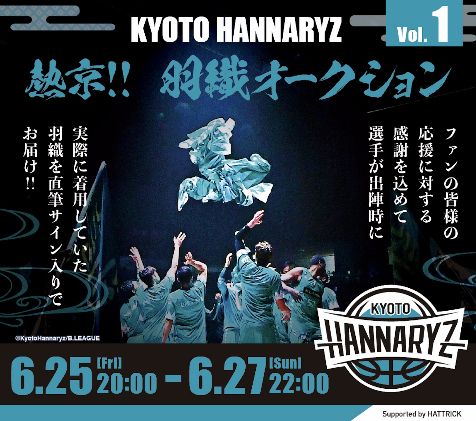 京都ハンナリーズ 熱京!! 羽織オークション
