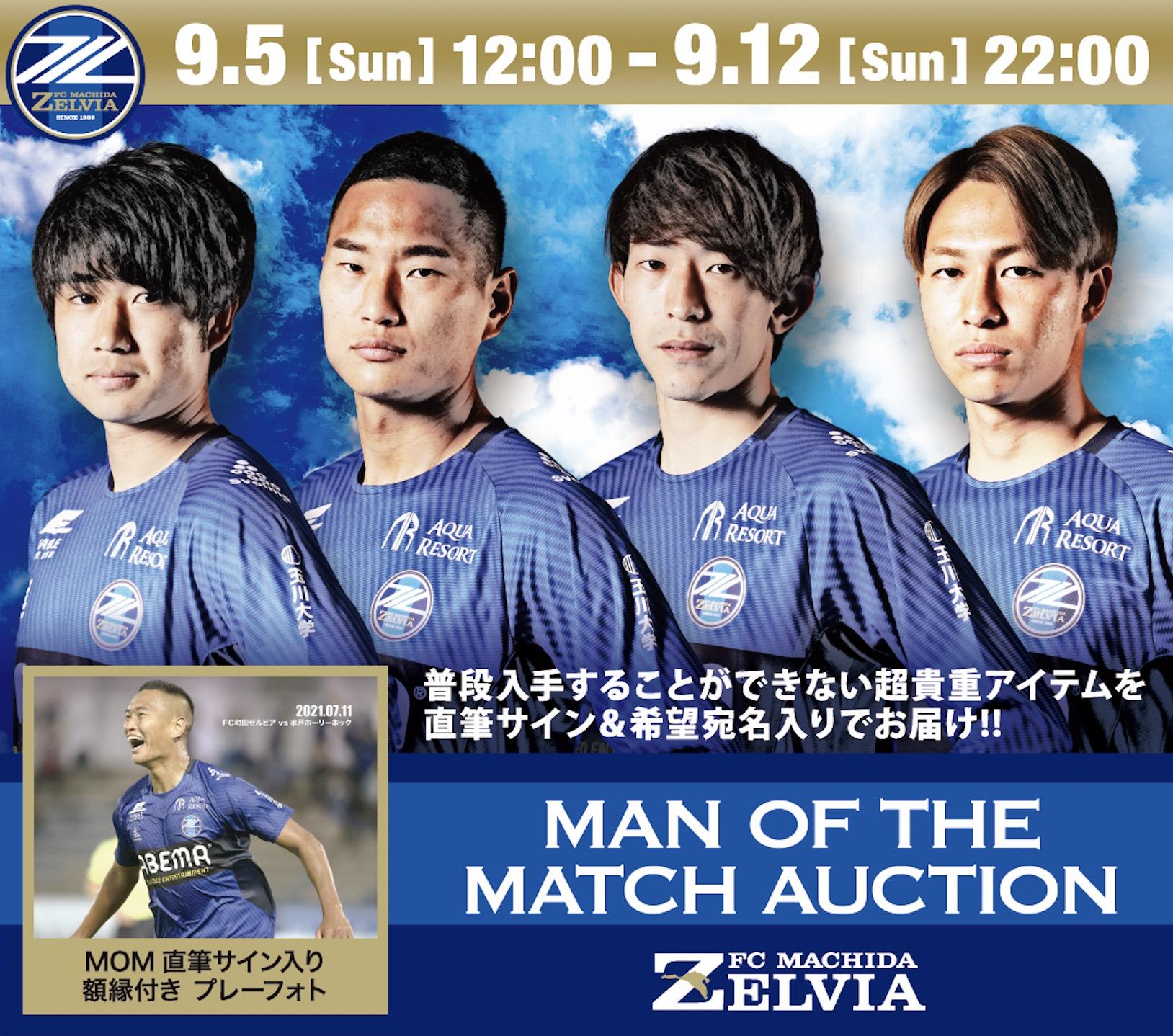 FC町田ゼルビア「マン・オブ・ザ・マッチ」オークション(8月、9月)