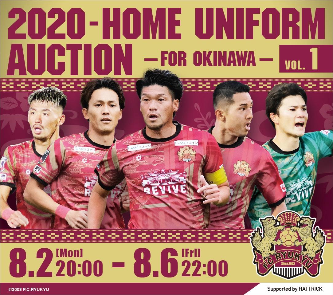 [第1弾]FC琉球 2020ホームユニフォームオークション 〜沖縄のために〜