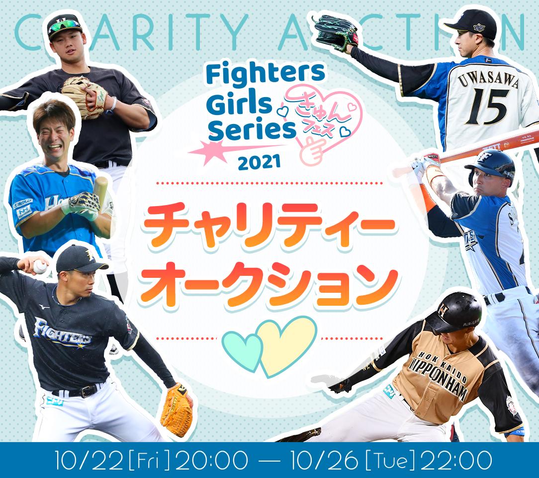 北海道日本ハムファイターズ ガールズフェスティバルオークション