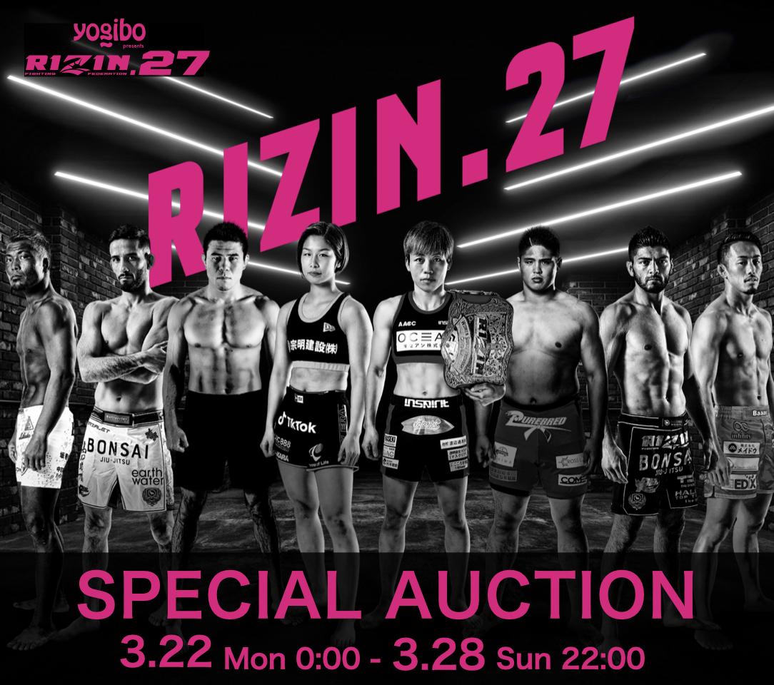 RIZIN.27 公式スペシャルオークション